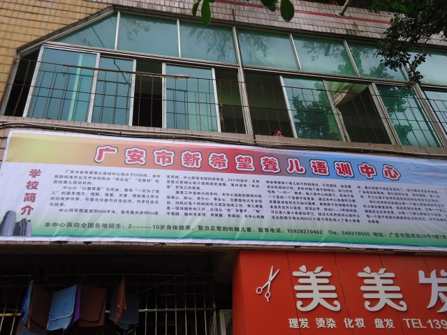 Guangan China  city photos gallery : ... visit to New Hope Deaf Training Center | China SST | Goshen College
